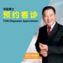 TCM Diagnosis Appointment
