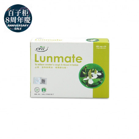 LUNMATE   Strengthen Lungs   lung pneumonia   Cleanliness of Lungs   weakness of the lungs  cough   emphysema   lung infection